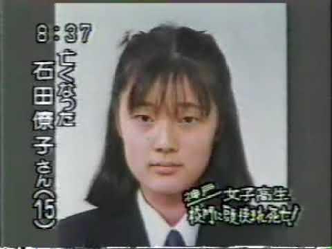 90年 神戸高塚高校 校門圧死事件