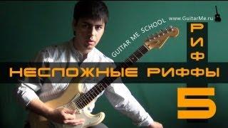 НЕСЛОЖНЫЕ РИФФЫ на Электрогитаре. РИФФ 5. Guitar Me School