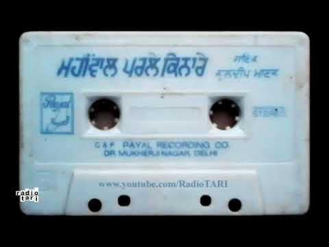 Putt Mare Na Bhullde (Original) - Kuldip Manak - Radio Tari