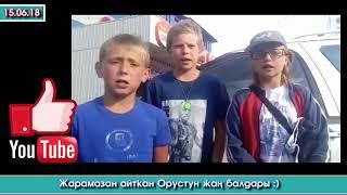Кыргызча Жарамазан айткан Орустун кичинекей Балдары  | Элдик Роликтер