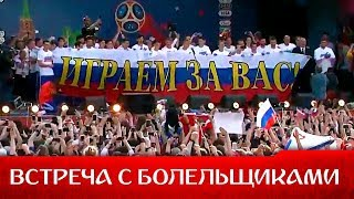 Сборная России благодарит болельщиков на Воробьевых горах