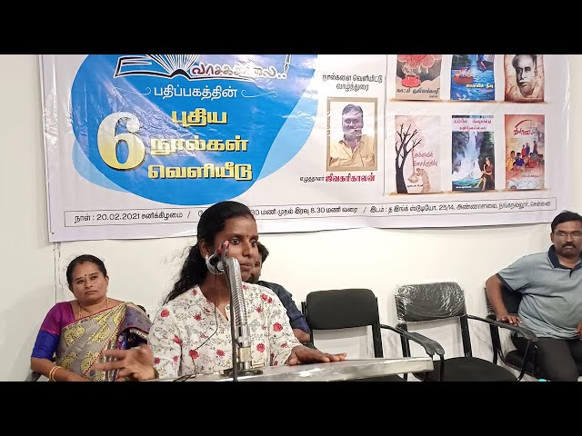 Sowmya Red Speech | சௌமியா ரெட் ஏற்புரை | வானவில் தீவு | நூல் வெளியீடு |