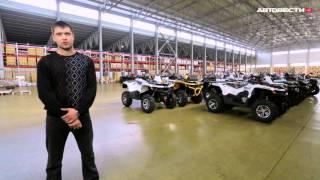 Производство квадроциклов Stels в России // АвтоВести 243