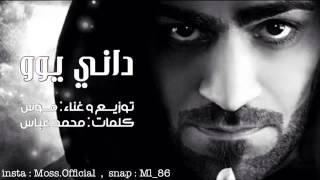 جديد وحصري الفنان موسى لبناني اغنيه داني يوو