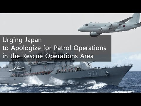 [ROK MND Official] Urging Japan to Apologize for Patrol Operations in the Rescue Operations Area