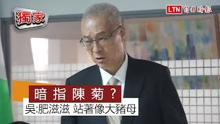 【更新】吳敦義高雄輔選出惡言 暗罵陳菊「肥滋滋的大母豬」