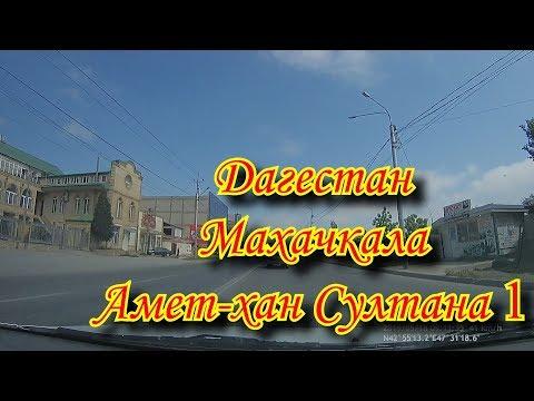 Дагестан Махачкала Амет-хан Cултана 1 - Dagestan Makhachkala Amet-han Sultana 1