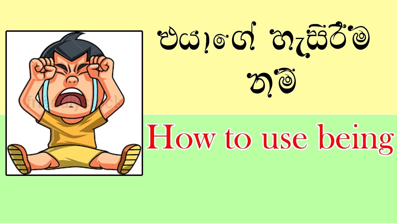 Download How to use being | Simple English
