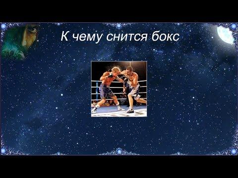 К чему снится Бокс (Сонник)