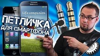 Петличный микрофон для Samsung Galaxy S4 и iPhone