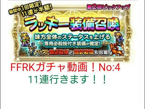 ffrk 完全 無欠