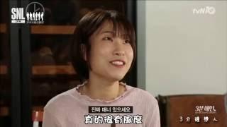 中字 snl korea 8 3分鐘戀人 海外派 2pm 닉쿤 尼坤 nichkhun