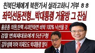 18년12월6일 박대통령 거울방 그 진실.종북단체에게 북한가서 살라고하니 거부 ㅎㅎ,
