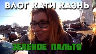 ЗЕЛЕНОЕ ПАЛЬТО / Влог Кати