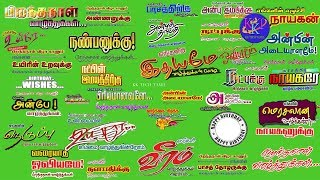 Tamil Marriage Flex Banner Design Psd Files Free Download