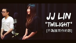 "JJ Lin - ""Twilight"" / [不為誰而作的歌] Cover (@RosendaleSings x @Mona)"