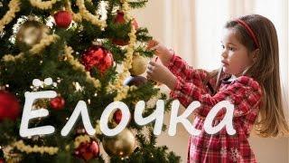 'Елочка' красивая новогодняя песенка.