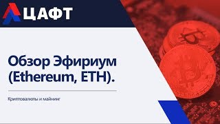 Обзор Эфириум (Ethereum, ETH).