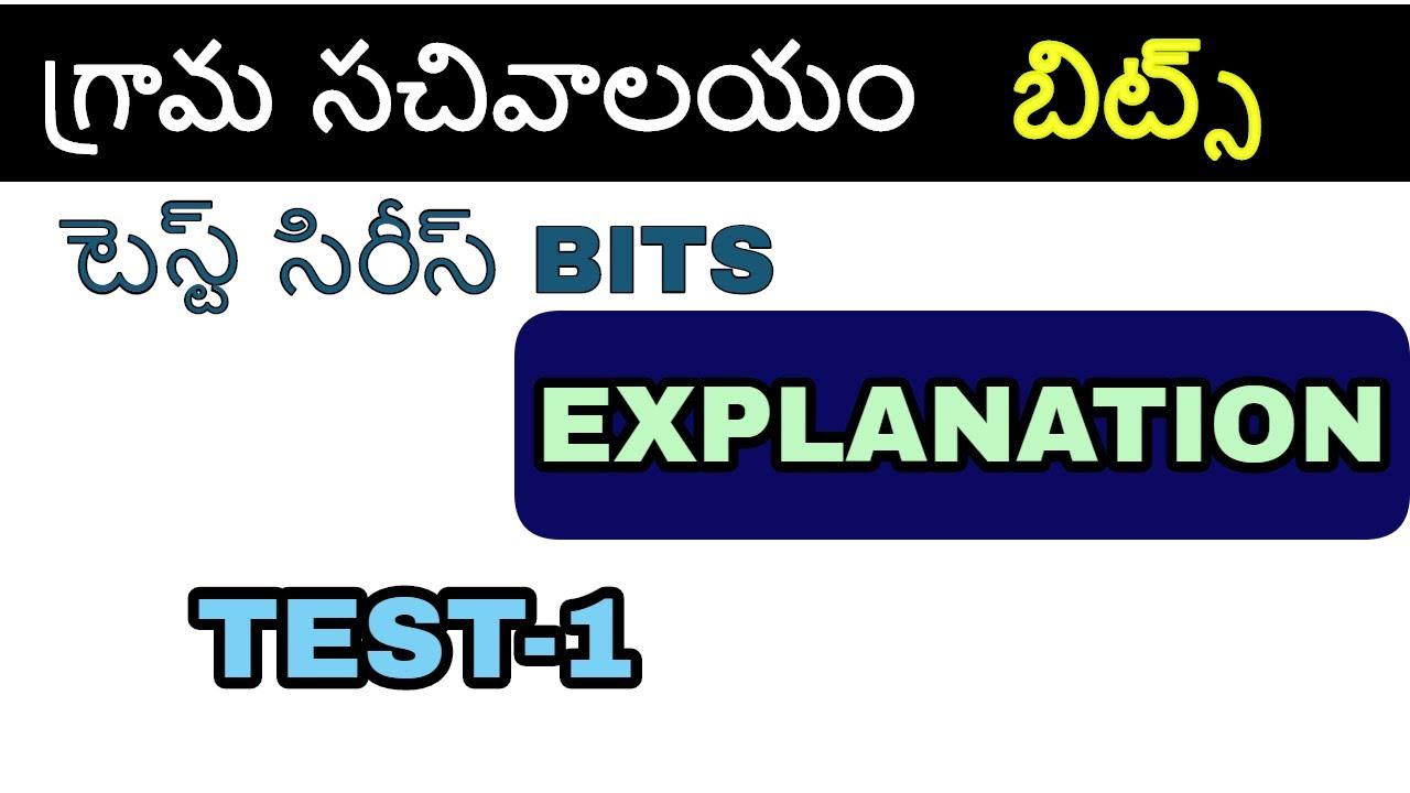 గ్రామ సచివాలయం IMPORTANT BITS / TEST-1 EXPLANATION  #గ్రామసచివాలయం
