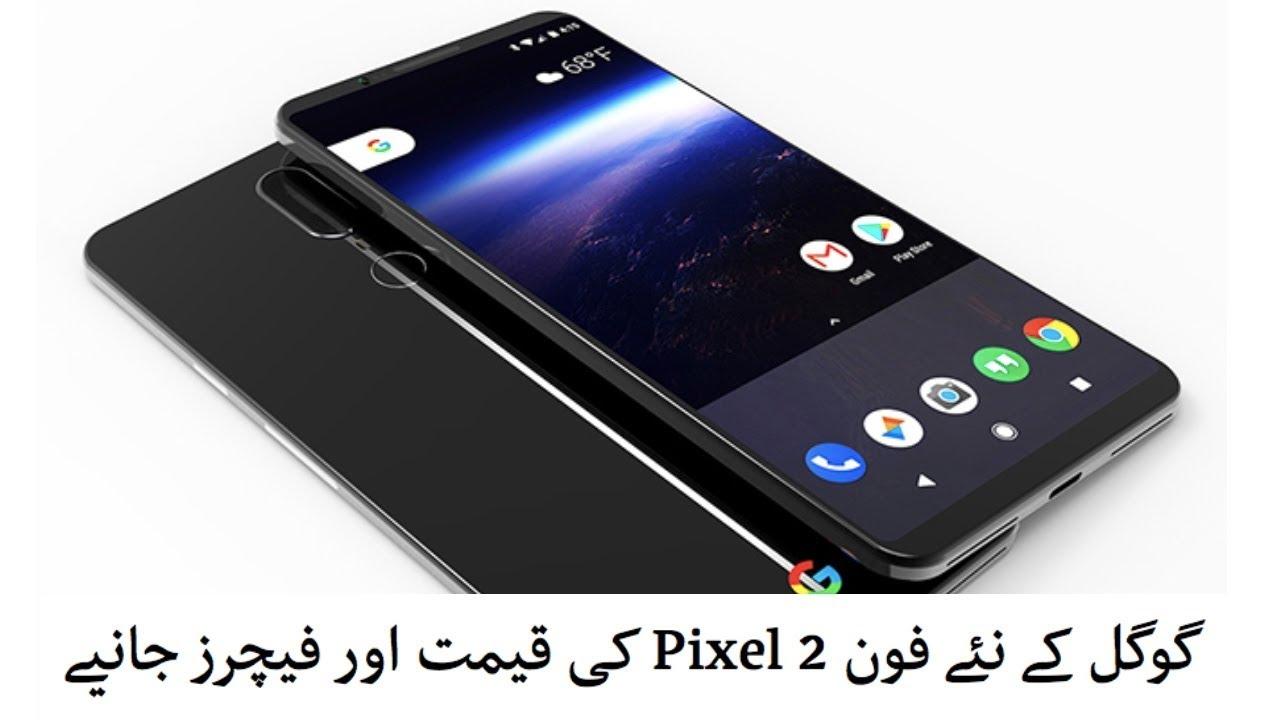 Google pixel 2 phone price in Pakistan