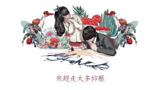 小塵埃 -  慢活 (官方歌詞版MV)