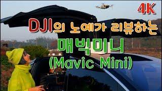 (항공사진가 손지현) DJI 매빅미니(Mavic Mini) vs 매빅2 프로(Mavic2 Pro) 상세한 비교리뷰