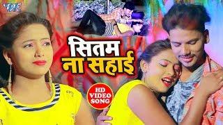 सितम ना सहाई - RN Prince का नया सबसे बड़ा हिट वीडियो सांग 2019 - Sitam Na Sahai