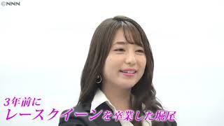 元レースクイーンでグラビアアイドルの堀尾実咲(26)が9日、東京・...