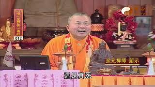 【唯心聖教安心真經12】  WXTV唯心電視台