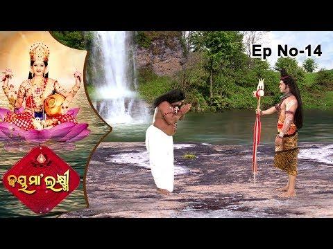 Jai Maa Laxmi   Odia Mythological & Devotional Serial   Full Ep 14   Shivaଙ୍କ Bhakta Mahishasura
