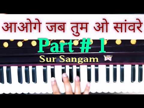 Aaoge Jab Tum O Saawre II Krishna Bhajan II Sur Sangam Harmonium Part # 1