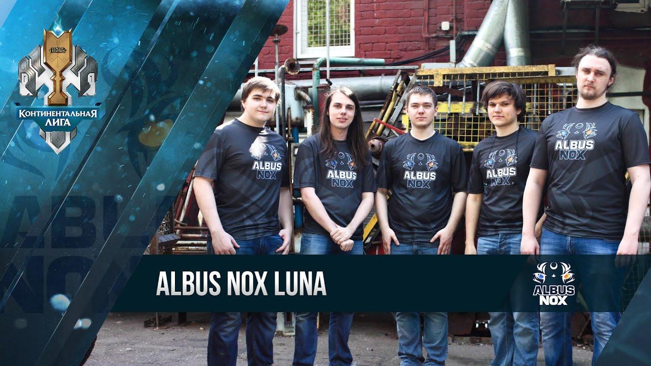 Команды финалов: Albus NoX Luna