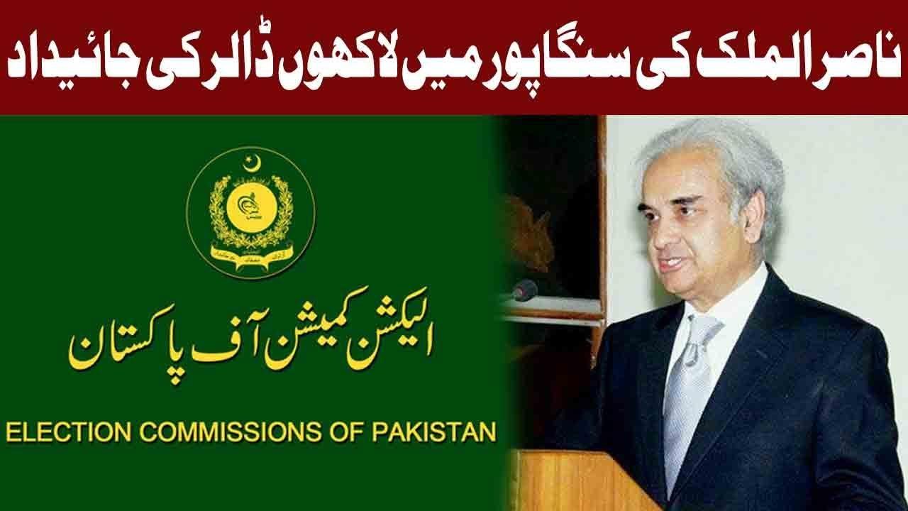 Caretaker Pm Declares Massive Assets To Election Commission Of Pakistan 20 June 2018 Express News