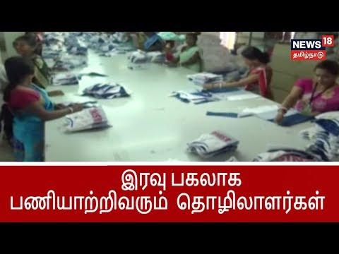 தீபாவளிக்காக இரவு பகலாக பணியாற்றிவரும் தொழிலாளர்கள்  | Tirupur knitwear export