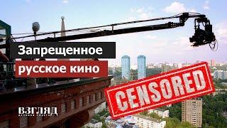 Запрещенное русское кино. Этого не было даже во времена СССР