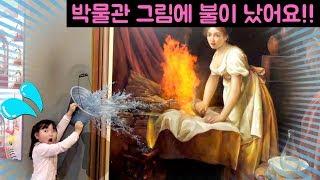박물관 그림에 진짜 불이 났어요~!! 그림이 살아서 진짜로 움직인다고?? 홍대 트릭아이 밀착중계 (트릭아트 착시 현상 그림 미술관)