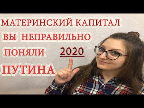 Пособия при рождении ребенка 2020! Материнский капитал 2020! Полный разбор!