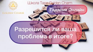 Разрешится ли ваша проблема в итоге? ОНЛАЙН ГАДАНИЕ РУНЫ/ Школа Таро Golden Charm