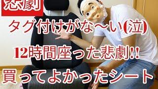 【悲劇】スマホではタグのいみなし泣&買ってよかったシート(^^♪ thumbnail