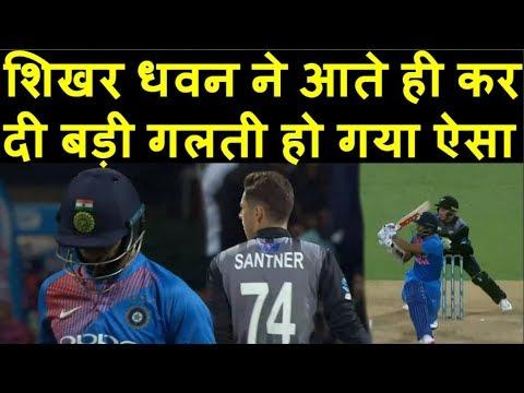 Ind Vs Nz Final T20 : Shikhar Dhawan ने आते ही कर दी बड़ी गलती हो गया ऐसा   Headlines Sports