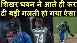 Ind Vs Nz Final T20 : Shikhar Dhawan ने आते ही कर दी बड़ी गलती हो गया ऐसा | Headlines Sports