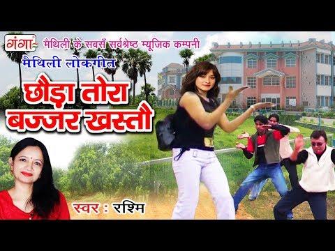 छौड़ा तोरा बज्जर खसतौ - Maithili Song - Maithili Hit Song 2018- Rashmi