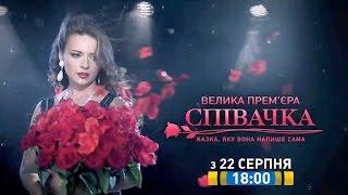 """Сериал """"Певица"""" - 22 августа на канале """"Украина"""""""