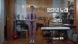 엄마의노래_금잔디cover동혁(무보정쌩라이브)이어폰필수