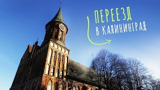 Переезд в Калининград из Сибири на ПМЖ. Калининград зимой