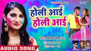 Priyanka Singh (2018) सुपरहिट होली गीत Holi Aai Holi Gharelu Holi Bhojpuri (Hindi) Holi Songs