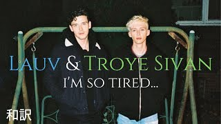 【和訳】Lauv & Troye Sivan - i'm so tired...