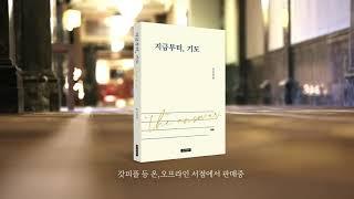 지금부터, 기도 _ 김학중 목사 _ 추천도서 _ C2C…