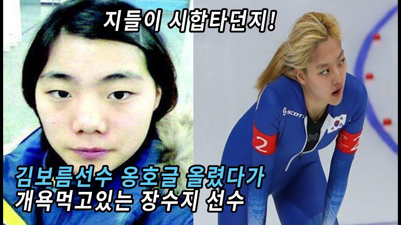 김보름 선수 옹호글 올렸다 팀킬해버리는 장수지 선수 글 논란 정리