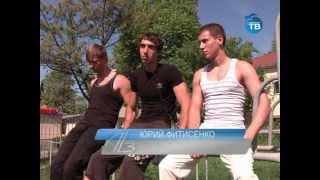 видео: 18- Воркаут в Лазаревском.avi